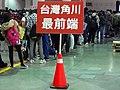 2016 Taipei International Animation Festival - Queue of visitors in front of Kadokawa booth.jpg