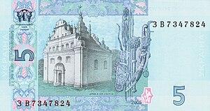 Subotiv - Image: 5 hryvnia 2005 back