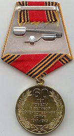 60 Years of Victory in the Great Patriotic War reverse.jpg