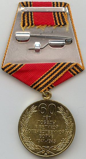 """Jubilee Medal """"60 Years of Victory in the Great Patriotic War 1941–1945"""" - Reverse of the Jubilee Medal """"60 Years of Victory in the Great Patriotic War 1941–1945"""""""