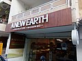 A New Earth - organic store - Beirut 02.jpg