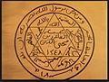 Abdelkader El Djezairi stamp.jpg