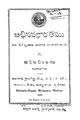 Abhinava-Bharathamu.pdf