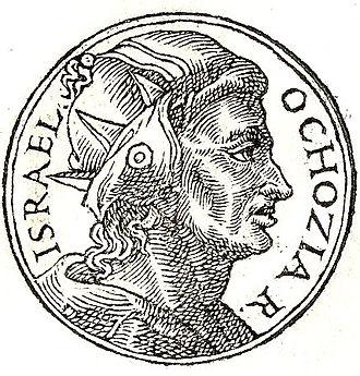 Ahaziah of Israel - Ahaziah from Guillaume Rouillé's Promptuarii Iconum Insigniorum