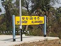 Alamanda railway station name board.jpg