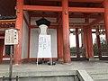 Announcement in Heian Jingu shrine 20200509.jpg