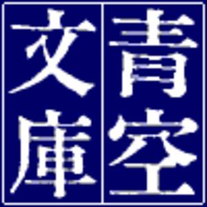 Aozora Bunko - Image: Aozora Bunko Logo