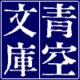 青空文庫のロゴ
