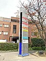 Arakawa Peil, Edogawa City office.jpg