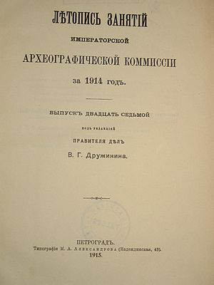 Archaeographic Commission - The Proceedings of the Russian Archival Commission from 1914