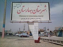 Baharestan County