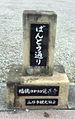 Bando street stone.jpg