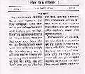 Bangadarshan.jpg