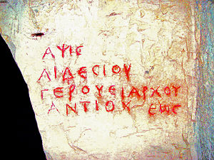"Beit She'arim National Park -  Wall inscription (epitaph) in Greek: ""The tomb of Aidesios, head of the council of elders, from Antiochia"""