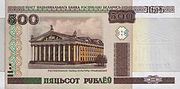 Obverse of the 500 Belarusian rouble (BYB/BYR), the national currency
