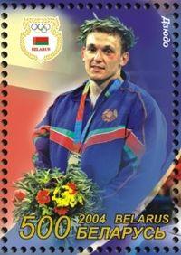 Макаров на марке Белоруссии