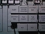 "Bloc of ""Especially important commands"" on Soyuz control panel. (6520597477).jpg"