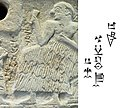 Boats from the land of Dilmun carried the wood, on a relief of Ur-Nanshe.jpg