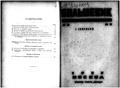 Bolshevik 1925 No16.pdf