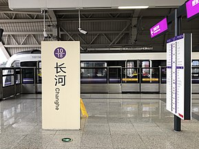 Changhe Station Line 10.jpg
