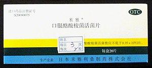 Clostridium butyricum - C. butyricum MIYAIRI 588 tablets produced by Miyarisan Pharmaceutical, Tokyo, Japan.