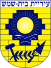 Coat of Arms of Beit Shemesh.png