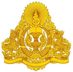 Royal arms of Cambodia - Image: Coat of arms of Coalition Government of Democratic Kampuchea