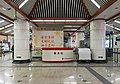 Concourse of Changping Station (20170904091938).jpg