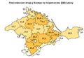 CrimeanTatar2001.png