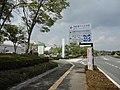 Entrance , Kibi Plaza and Sansan Hiroba (きびプラザ・さんさん広場入り口) - panoramio.jpg