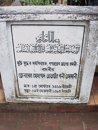 M. A. G. Osmani - Epitaph of Osmani at the Sylhet Shah Jalal Mazar