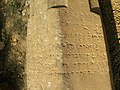 Eran pillar inscription of Goparaja.jpg
