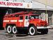 Fire engine ZIL-131 2009 G1.jpg