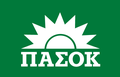Flag of PASOK (Panhellenic Socialist Movement).png