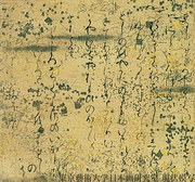Written text from the earliest illustrated handscroll (12th century) of The Tale of Genji