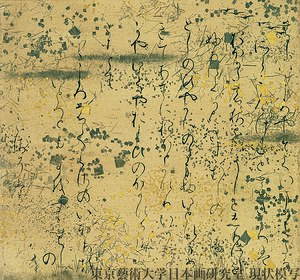 The Tale of Genji - Written text from the earliest illustrated handscroll (12th century)