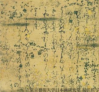 <i>The Tale of Genji</i> Classic work of Japanese literature