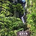 Ginga Falls 銀河之滝 - panoramio.jpg