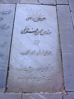 Grave of Mohsen Foroughi.JPG