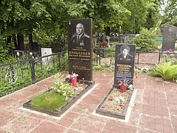 Grave of of the Hero of the Soviet Union Vasily Prihodtsev.JPG