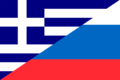 Greek-russian flag combination 1.png