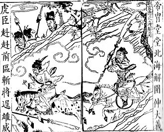 Yellow Turban Rebellion - Guan Yu slays Guan Hai in this illustration.
