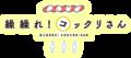 Gugure! Kokkuri-san logo.png