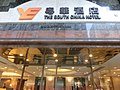 HK 北角 North Point 渣華道 67-75 Java Road 粵華酒店 The South China Hotel name sign Aug-2013 01.JPG