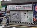 HK 灣仔 Wan Chai 春園街 Spring Garden Lane Chinese tea shop September 2019 SSG 12.jpg