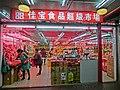 HK 荃灣 Tsuen Wan 海濱花園 Riviera Gardens ground floor shop Kai Bo Food Supermarket name sign Dec-2013 Yi Hong Street.JPG