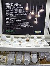 IKEA - Wikipedia