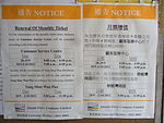 HK Central HKKF Islands Ferry Company Piers Yung Shue Wan Monthly ticket notice sign Oct-2012.JPG