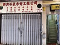 HK Sai Ying Pun 西源里 Sai Yuen Lane shop gate 德輔道西 242D Des Voeux Road West walk-up building April-2012 s.jpg
