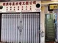 HK Sai Ying Pun 西源里 Sai Yuen Lane shop gate 德輔道西 242D Des Voeux Road West walk-up building April-2012 s.jpg